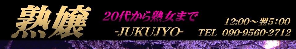 熟嬢-JUKUJYO-