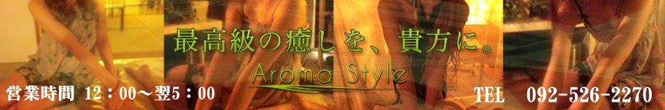 Aroma Style